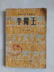 中国人民文艺丛书:李闯王1949,阿英著