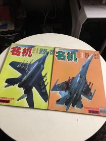 名机画册I苏27、I米格-29(2本合售)无赠品