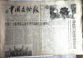 中国文物报 1999年5月 第34-42期