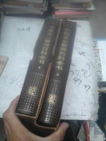 中国企业管理百科全书上、下   合售