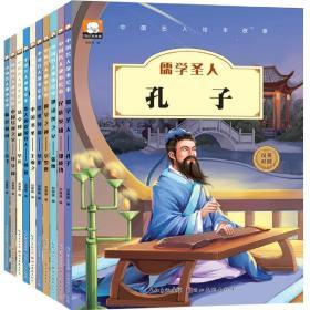 中国名人绘本故事中英文双语注音版儿童早教睡前故事全10册