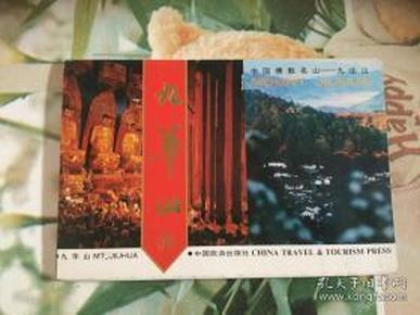 明信片:中国佛教名山——九华山(一版一印)10枚 中英日文