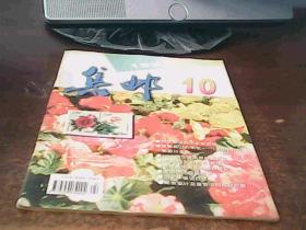 集邮1997.10