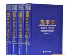 董事长完全工作手册(布面烫金) 全4册16开精装  1D30c