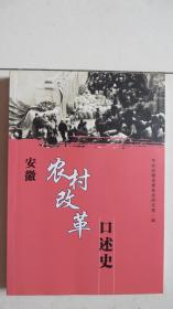 安徽农村改革口述史(全新)