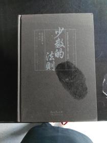 精装版 国际视野中的贵州人类学·苗学辑 少数的法则