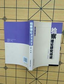 1999-2009检察理论研究综述