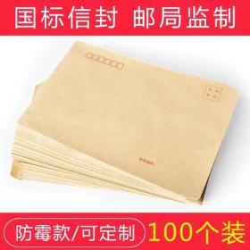 牛皮纸信封袋a4A4纸大信封信纸增值税专用信封定制订做印刷设计logo一包100枚