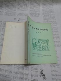 天津工商史料丛刊 第五辑 C
