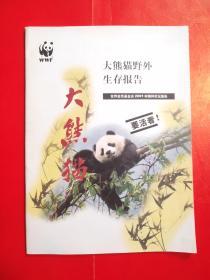 大熊猫野外生存报告 世界自然基金会2011年物种状况报告