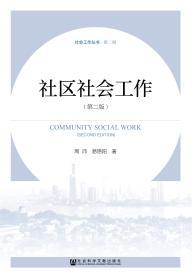 《社区社会工作:第2版》