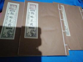 韬略元机—中国象棋四大古谱(上中下)线装订