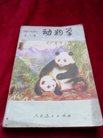 初级中学课本(试用本)动物学全一册