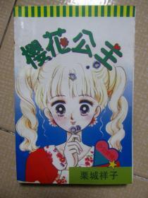 樱花公主.全一册