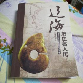 辽海历史名人传