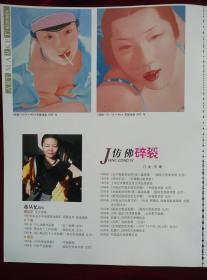 画页:蒋丛忆女性肖像油画3张4页;