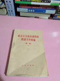 社会主义教育课程的阅读文件录编  第一编上册