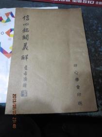 民国旧书2086-15   民国出版 印心学会印送《信心铭闢义解》一册(袁希濂题签,初版仅印3000部)