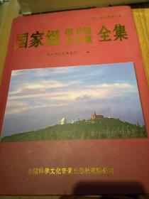 《国家级图书馆文化馆全集》(内有光碟)