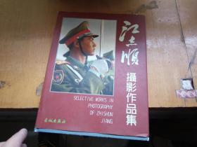 江志顺摄影作品集