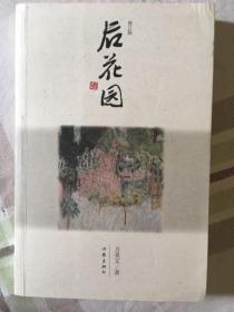 (方英文签名钤印本)长篇小说(后花园),一版一印,全新未阅,签名保真。1