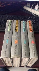 儿童百科全书(不列颠版)全四册