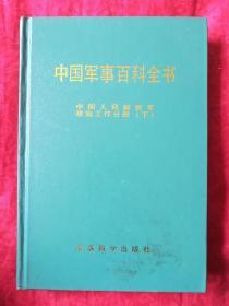 中国军事百科全书(中国人民解放军政治工作分册)下