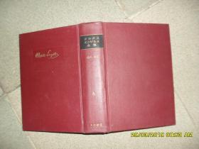 マルクス・エンゲルス全集 第6卷  1848-1849(85品小32开精装日文原版1964年2刷参看书影662+84页马克思恩格斯全集第6卷)44509