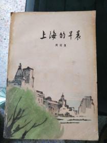 上海的早晨 第四部