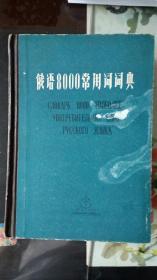 俄语8000常用词词典