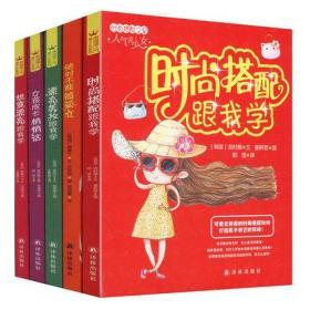 韩国超人气美少女系列(全五册)