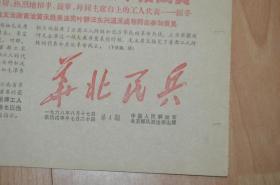 华北民兵.1968.8.17.4版
