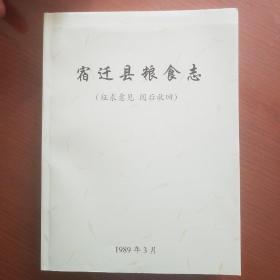 宿迁县粮食志(征求意见稿)