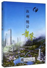 汝州统计年鉴(2016)