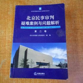 北京民事审判疑难案例与问题解析(第二卷)有少许划线不影响阅读