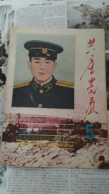 共产党员1984.5