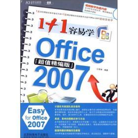 1+1容易学Office 2007(双色)