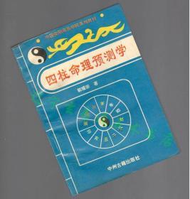 《四柱命理预测学》郭耀宗著32开320页