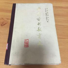 中国古代教育史(馆书)