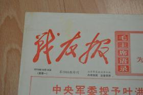 战友报.1970.12.19.4版