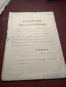 """文革通知2份 关于发动群众查破""""李明""""反革命信件案的通知   关于继续发动群众查破其它反革命信件案的通知   共11页   1972年"""