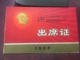 苏州市 学习毛主席著作积极分子/五好先进集体职工民兵代表大会 出席证