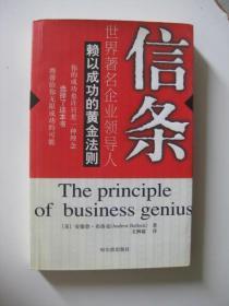 信条:世界著名企业领导人赖以成功的黄金法则