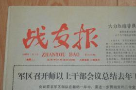 战友报.1980.1.1.4版