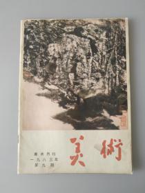 美术(美术月刊)(1983年第九期)