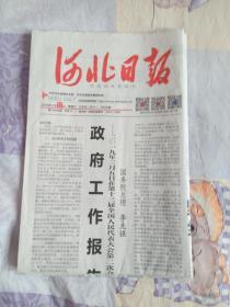 河北日报2019年3月17日,滦州企业家武铁友报道,乐亭经济开发区照片,政府工作报告。