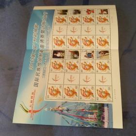2012第二届 五彩神箭关系民族传统射箭邀请赛季达赖文化节(邮票)(16枚80分邮票)