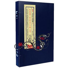 子部珍本备要第031种:相命图诀许负相法十六篇合刊周易易经哲学手工宣纸线装古籍