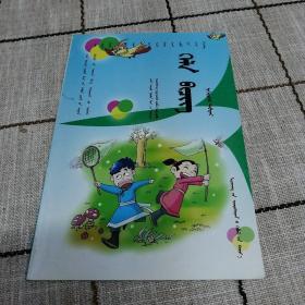 小学课本语文第一册,蒙文版