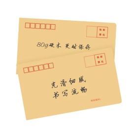 牛皮纸信封袋7号小信封信纸增值税专用信封定制订做印刷设计logo一包100枚23cmX16cm